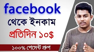 How To Earn Money From Facebook 10$ Per Day Bangla Tutorial 2018