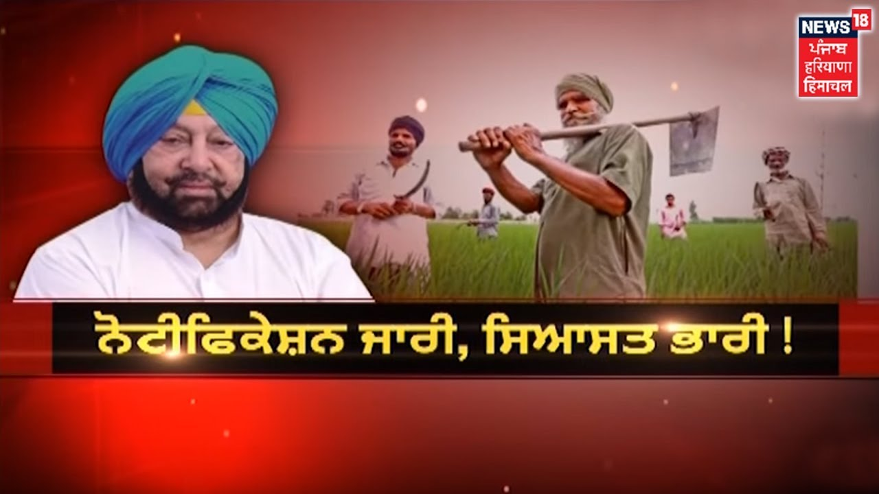 Punjab Govt Announces Loan Debt Waiver for Punjab Farmers | Prime Time  Khadka | News 18 Punjab