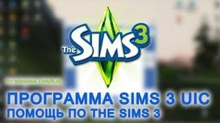 The Sims 3 Урок 3 - Программа Sims 3 UIC \Upload Image Changer/