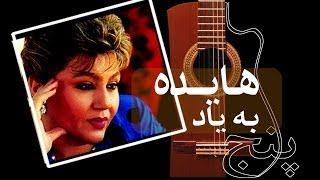 be yade Hayedeh (saghi) in 5 taraneh by sohrab behrad به یاد هایده با صدای سهراب بهراد - ساقی