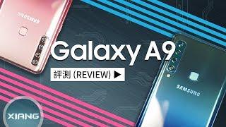 Samsung Galaxy A9 拍出多視角!全球首款4主鏡頭手機 | 淺評測#5【小翔 XIANG】