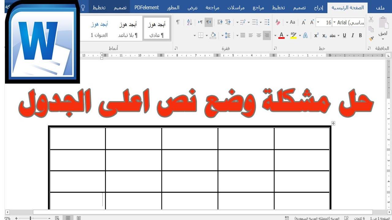 جاهز للكتابة مقارنة فارغ جاهز للكتابة جدول مقسم