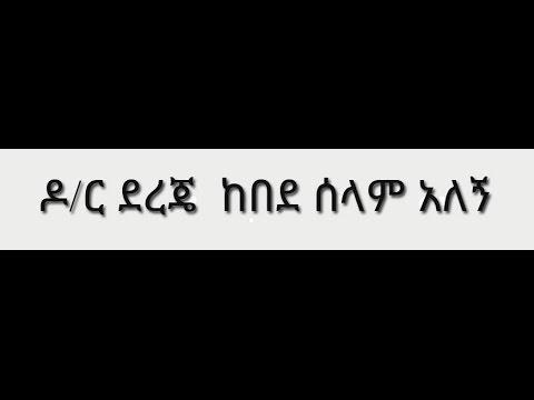 ethiopian-gosepel-song-dereje-kebede--ሰላም-አለኝ