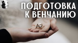 Подготовка к Венчанию. Священник Максим Каскун