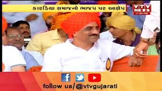 Bhavnagarના બુધેલમાં 23 તારીખે યોજાશે કારડિયા રાજપૂત સમાજનુ સંમેલન | Vtv News