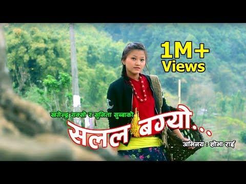 Salala Bagyo...Full Song/Official/Khagendra Kumar Limbu, Sunita Subba/Shova Rai/