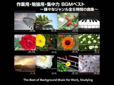 【作業用 勉強用BGM】 5時間半 ファンク ボサノバ等 様々なジャンルの曲集 Background Music for Work, Studying
