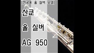 산쿄 Ag 950 중고 플룻 검수
