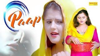 Paap | Anjali Raghav & Kapil Dagar | Masoom Sharma, Sheenam Katholic | Haryanvi Song | Haryanavi2019