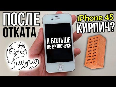 Откатил iPhone 4S с iOS 9.3.6 на 6.1.3, а он ПРОТЕСТУЕТ!