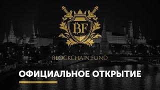 🎁 🎉 Официальное открытие Blockchain Fund (Блокчейн Фонд) 31 марта 2018 Москва, Yota Arena