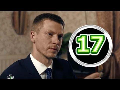 Гений 17 серия - Дата выхода, премьера, содержание