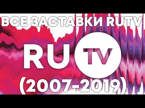 Все заставки RUTV