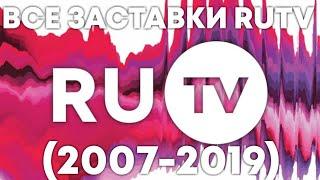 Все заставки RUTV 2007-2019