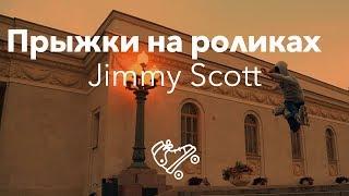 Как прыгать на роликах: Джимми Скотт | Школа роллеров RollerLine