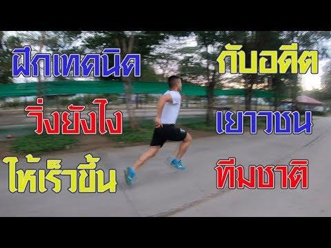 เทคนิคฝึกวิ่งให้เร็วขึ้น กับอดีตเยาวชนทีมชาติ