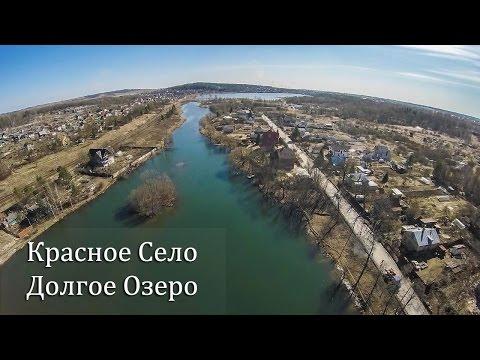 Красное Село, Долгое озеро, Красносельский район, аэросъемка