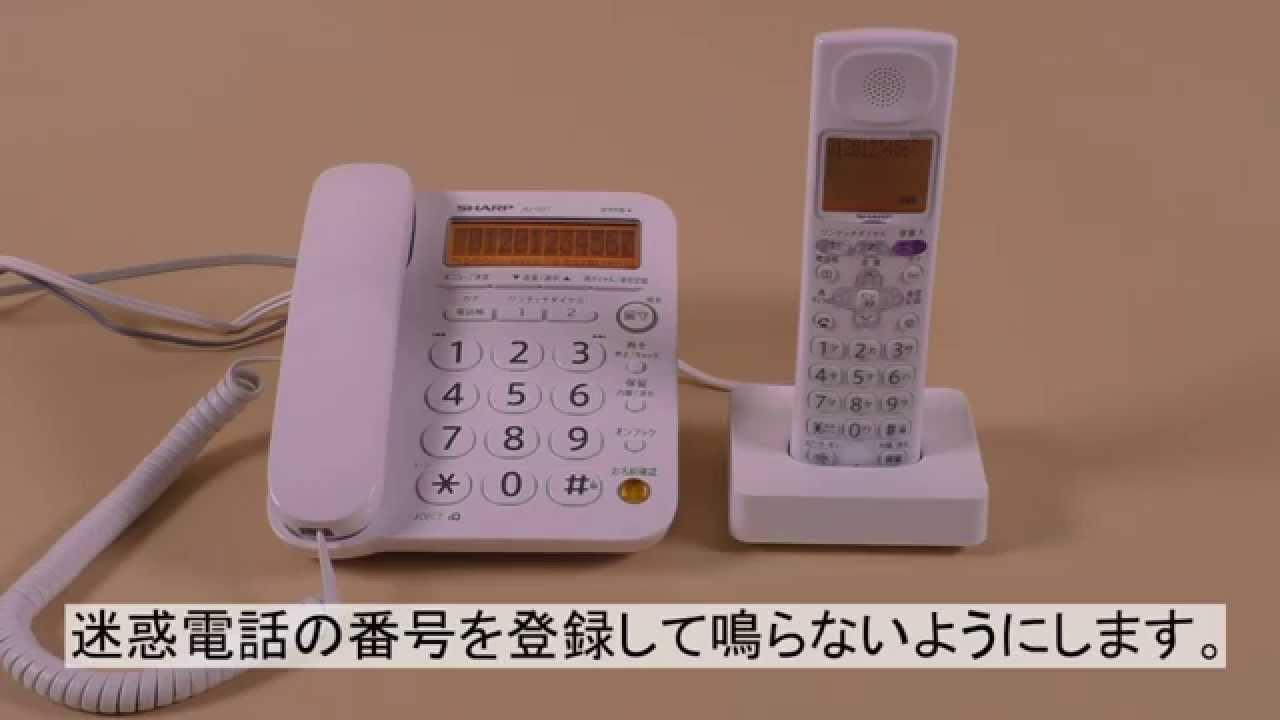 電話機 迷惑電話対策機能の使い方 - YouTube
