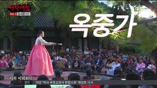 명창대첩-광대전 4 (2015) 춘향가중 옥중가 김나영