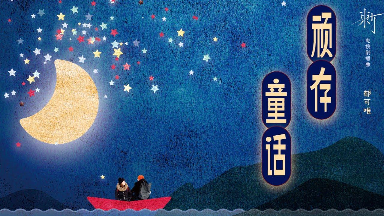 頑存童話-郁可唯Yisa Yu|《刺》電視劇插曲 高音質歌詞版
