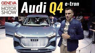 Новый Audi Q4 Женева 2019