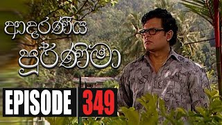Adaraniya Poornima | Episode 349 28th October 2020 Thumbnail