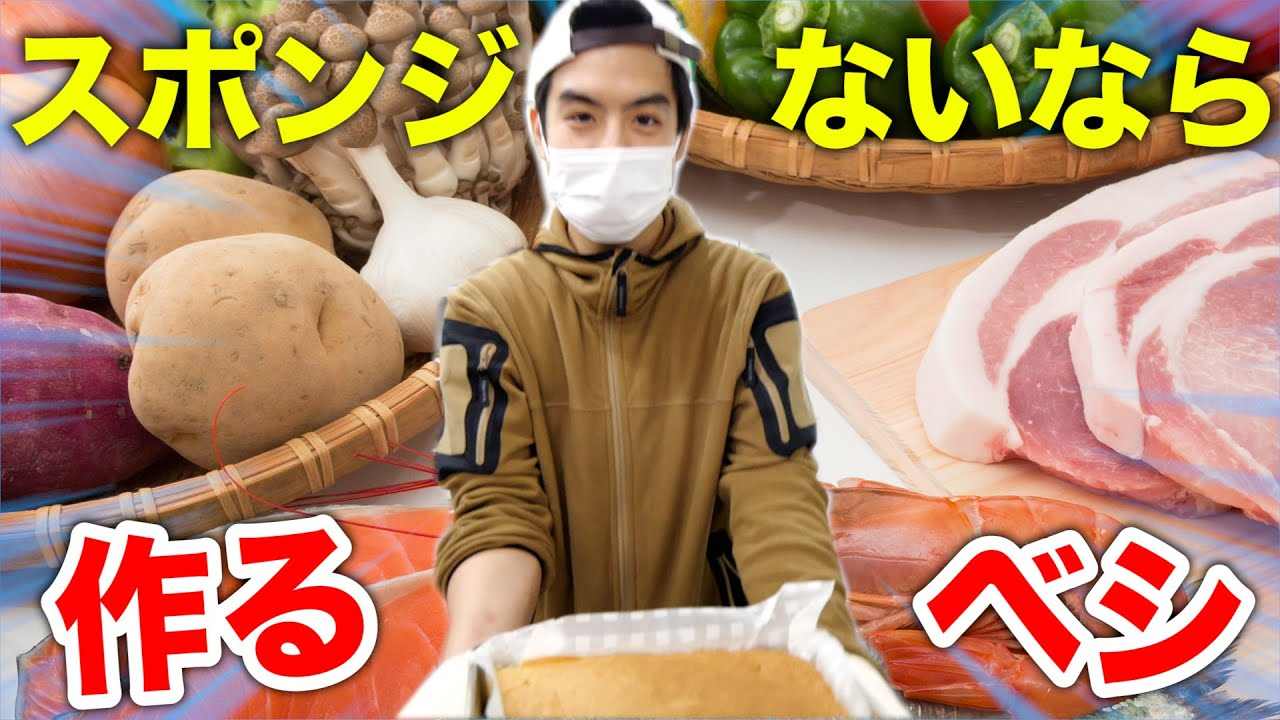 【料理】モトキのおしゃべりお菓子作り〜スポンジケーキ編〜