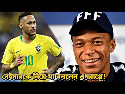 মেসির পর এবার নেইমারকে নিয়ে যে মন্তব্য করলেন কিলিয়ান এমবাপ্পে! | Mbappe | Messi | Neymar