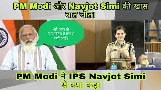 PM Narendra Modi Interacting With Dr Navjot Simi, IPS - why did a you become a police officer !!