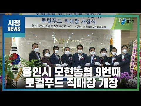 용인시 모현농협 9번째 로컬푸드 직매장 개장