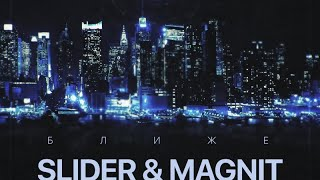 Slider & Magnit - Ближе (feat. Lil Kate)