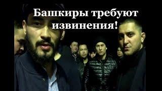 Башкиры устроили разборки с оскорбившим имя национального героя Салавата Юлаева!