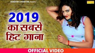 Bol Sapele Ki | Ankush Bakal, Aaina Mittan | New Most Popular Haryanvi Songs Haryanavi 2019