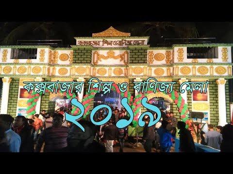কক্সবাজার শিল্প ও বাণিজ্য মেলা ২০১৯ | Cox's Bazar Commerce Fair | Industrial and trade Fair