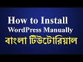 How to Install WordPress Manually | Bangla Tutorial | Install Wordpress Manually in Your Hosting