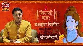 Dussehra 2017   दशहरा विशेष......... तो हर एक काम में मिलेगी विजय   By Suresh Shrimali