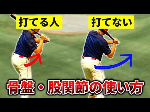 腰・下半身が使えているってどういう事?打てる選手はやっている必須動作を解説!