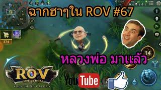 ROV : ฉากฮาๆใน ROV #67