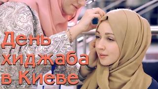 Всемирный день хиджаба в Киеве!
