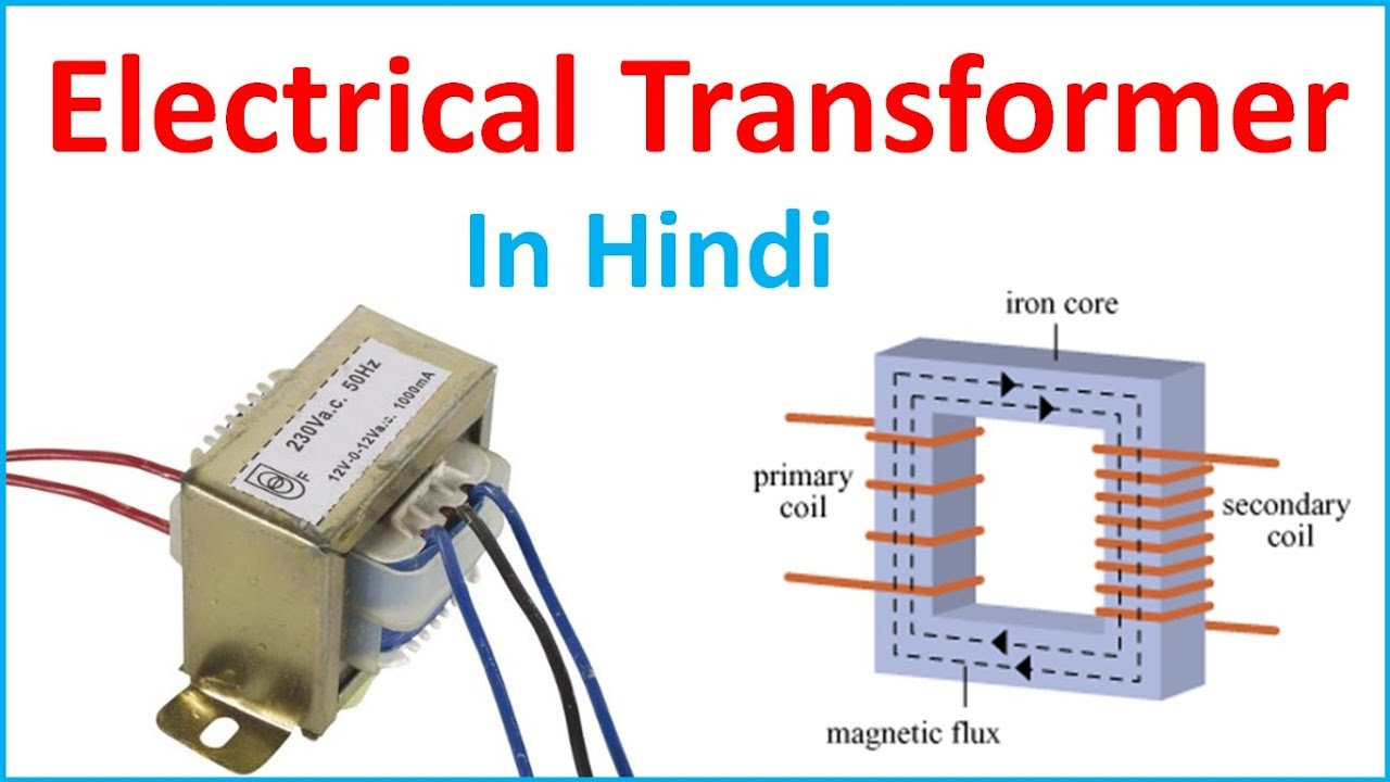 what is electrical transformer in hindi electrical transformer [ 1280 x 720 Pixel ]