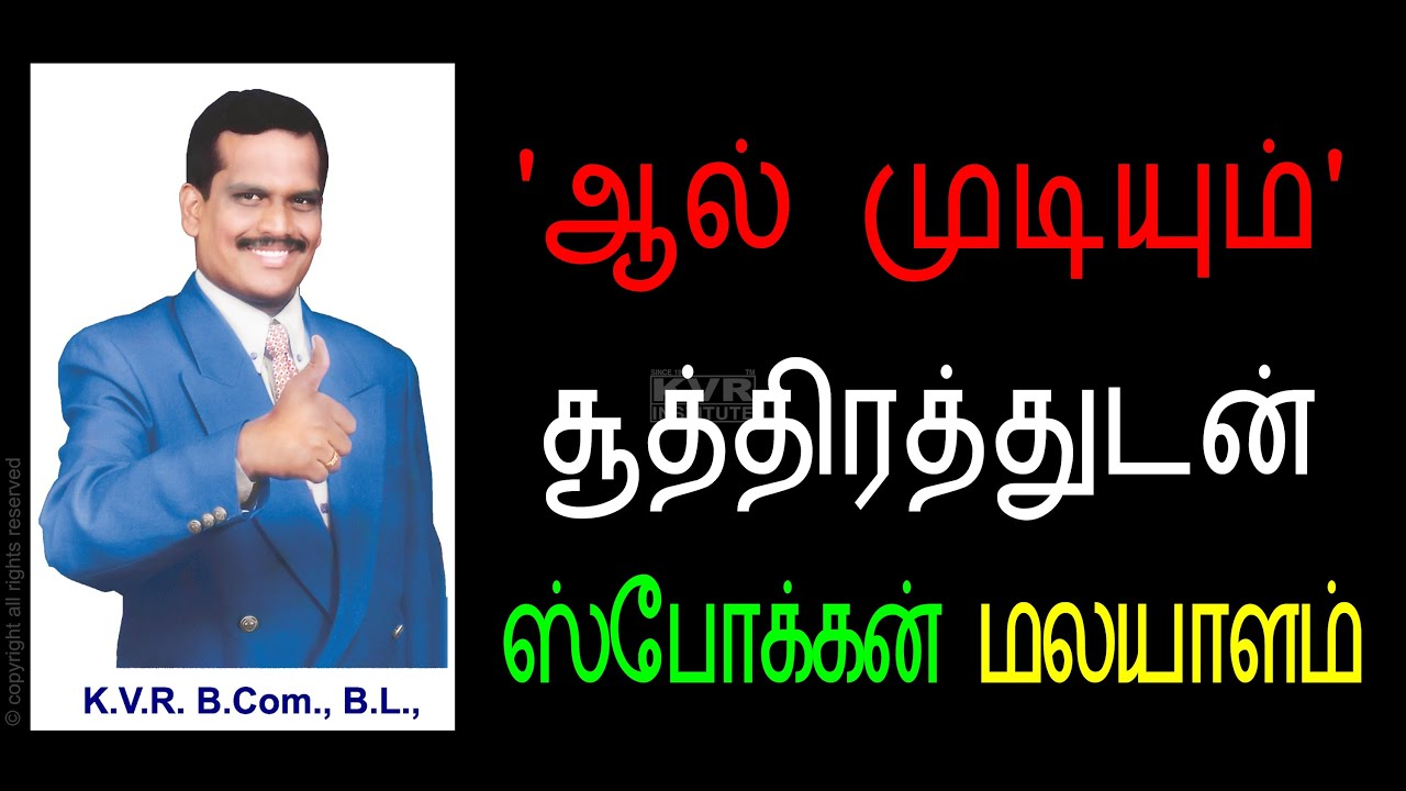 Tamil Vocabulary - Quick Online Learning - All Languages