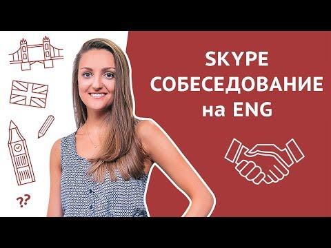 Собеседование по Скайпу / Skype interview