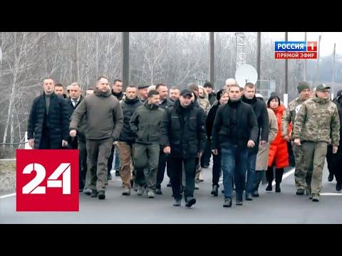 """Зеленский выступил против возведения """"стены"""" с Донбассом. 60 минут от 13.12.19"""