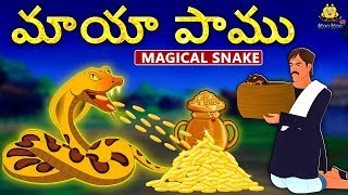 Telugu Stories for Kids - మాయా పాము | Magical Snake | Telugu Kathalu | Moral Stories | Koo Koo TV