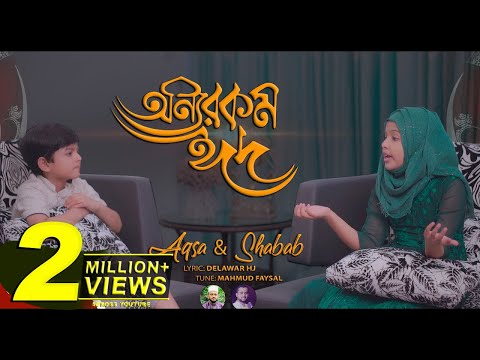 Onnorokom Eid Gojol Mp3 Lyrics (অন্যরকম ঈদ) Aqsa & Shabab