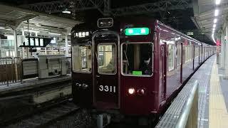 阪急電車 京都線 3300系 3311F 発車 十三駅