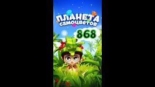 пЛАНЕТА САМОЦВЕТОВ 868 УРОВЕНЬ КАК ПРОЙТИ