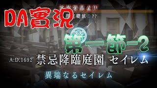 《Fate/Grand Order》亞種特異點IV 禁忌降臨庭園賽勒姆 第一節-2 (內含隨意翻譯及吐槽)