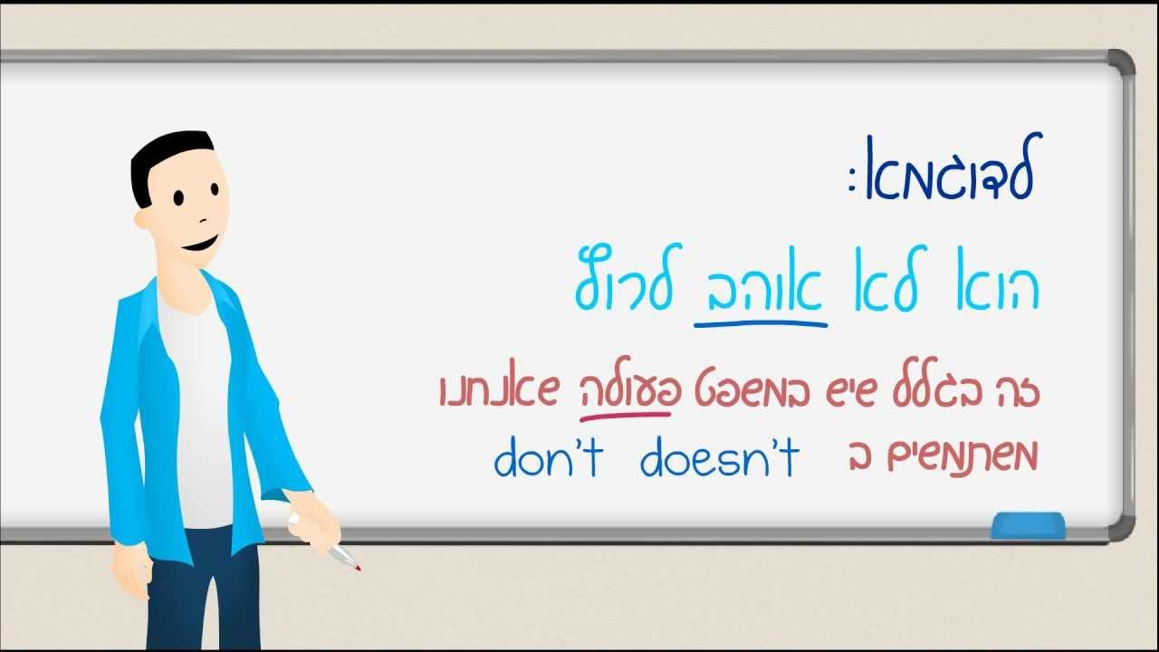לימוד אנגלית don't doesn't מה ההבדל
