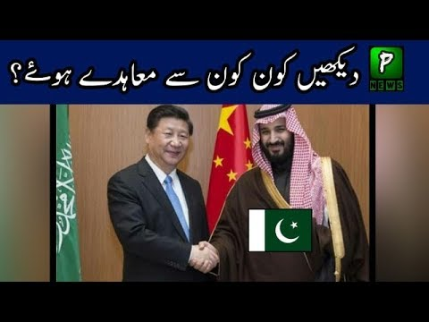 Saudi Crown Prince Visit China After Pakistan and India || Saudi Arab and China Agreements